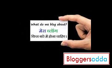 ब्लॉग के लिए टॉपिक्स