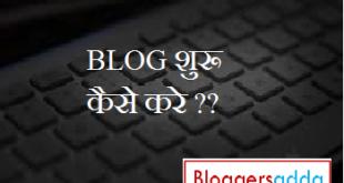 ब्लॉग कैसे शुरू करे