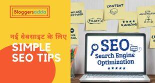 नई वेबसाइट के लिए Simple SEO Tips