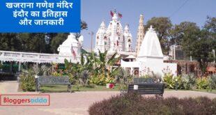 खजराना गणेश मंदिर इंदौर का इतिहास और जानकारी