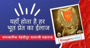 चमत्कारिक मेहंदीपुर बालाजी महाराज