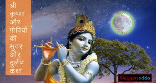 श्री कृष्ण और गोपियों की सुन्दर और दुर्लभ कथा