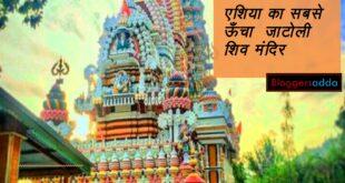 एशिया का सबसे ऊँचा जाटोली शिव मंदिर
